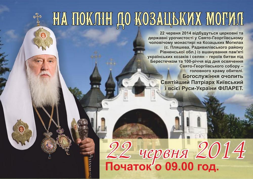 Афіша Козацькі могили