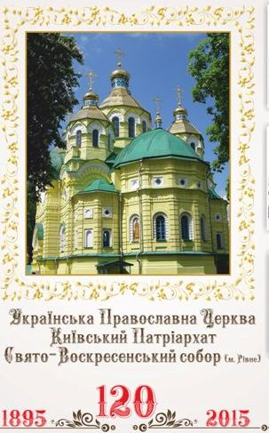 Банер Воскресенський собор 2